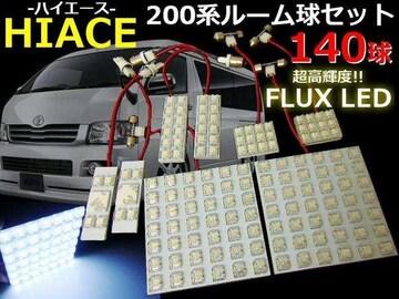 メール便可!ハイエース200系専用白色FLUX-LEDルームランプセット