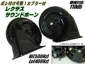 レクサス純正サウンド風ホーン/トヨタ&ダイハツ対応カプラー付