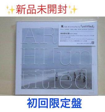 新品未開封☆嵐 untitled 初回限定版(CD+DVD)�B