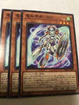 遊戯王 電脳堺姫−娘々 DBGC-JP039 ノーマル3枚セット