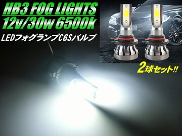 HB3 LEDフォグランプ C6Sオールインワンバルブ 30W 3600LM 6500k