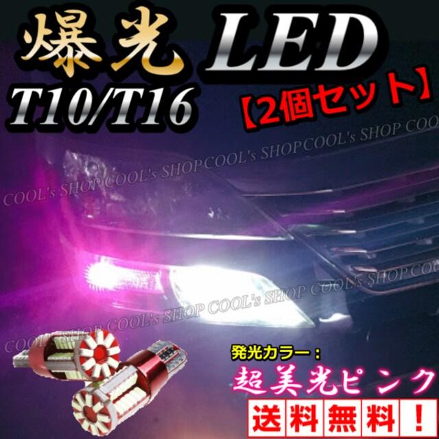ピンク 57SMD LED ウエッジ球 ポジション バックランプ 57連 2個 < 自動車/バイク