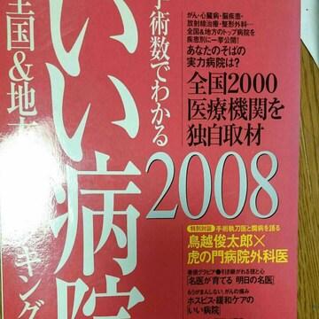 手術数でわかるいい病院 : 全国&地方別ランキング 2008