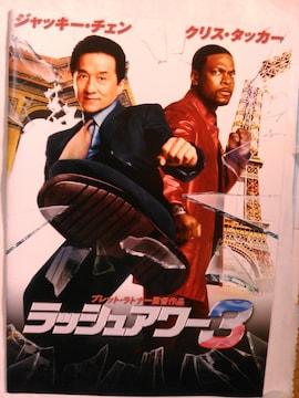 ☆映画パンフレット ラッシュアワー3 ジャッキーチェーン