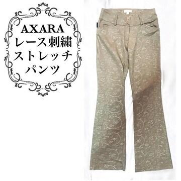 フランス*AXARA*刺繍レース*ストレッチパンツ