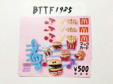 マックカード1500円分★ポイント利用にどうぞ★