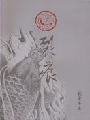 刺青 参考本 裂痕【タトゥー】