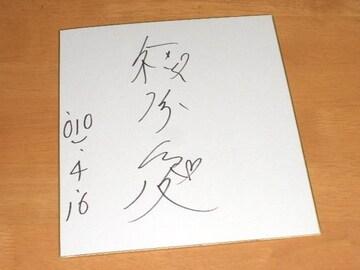 ★当選 福原愛 直筆サイン色紙  卓球