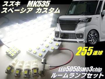 スペーシア MK53S/LEDルームランプ+外部ランプ付/白色/室内灯