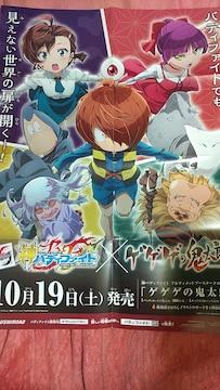 ゲゲゲの鬼太郎 神バディファイト 宣伝ポスター