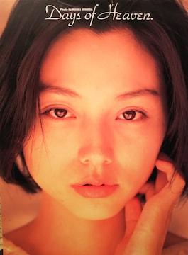 本上まなみ写真集【Days of Heaven】2000年