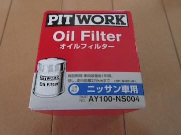 [新品]日産車用PITWORKオイルフィルター AY100-NS004