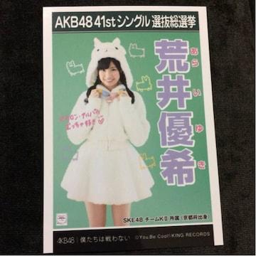 SKE48 荒井優希 僕たちは戦わない 生写真 AKB48