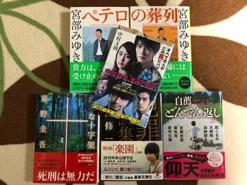 小説6冊*まとめ売り