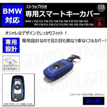 超LED】BMW 専用スマートキー カバー TypeA ストラップ付 ブルー