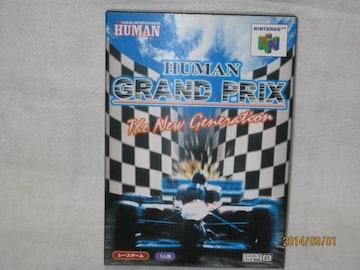 新品 レア任天堂64ソフト ヒューマングランプリ