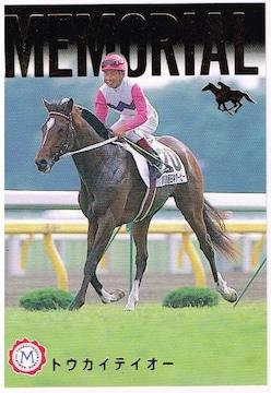 トウカイテイオーM-11 MEMORIAL バンダイ 競馬