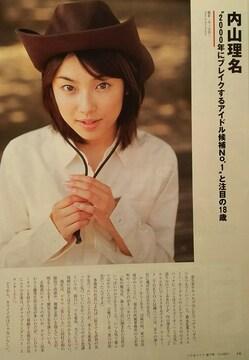 内山理名【雑誌 ポップティーン 雑誌切り抜き】