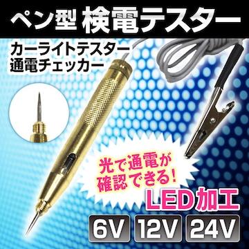 6V/12V/24V ペン型検電テスター カーライトテスター