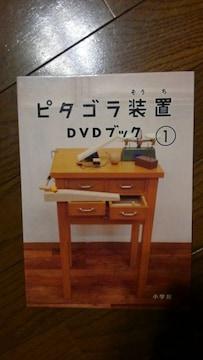 DVDソフト ピタゴラ装置 DVDブック �@