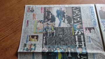 「ジェジュン」2019.3.8 日刊スポーツ