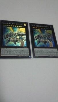 遊戯王 RC02版 No.99希望皇龍ホープドラグーン(スーパー2枚)