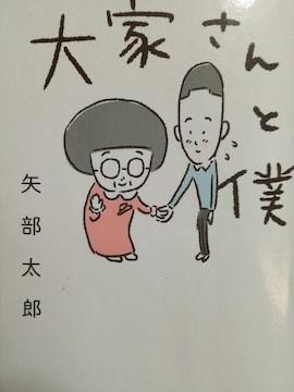 手塚治虫賞受賞ってか!カラテカ矢部太郎「大家さんと僕」
