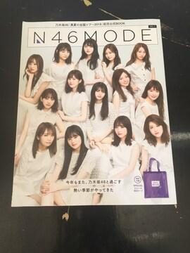乃木坂46 真夏の全国ツアー公式Book