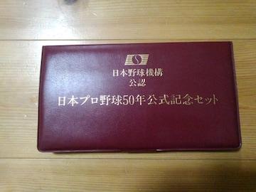 レトロ 日本プロ野球機構公認 日本プロ野球50年公式記念セット