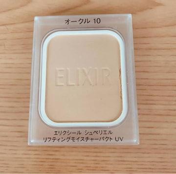 切手可 エリクシールシュペリエル オークル10 ファンデーション