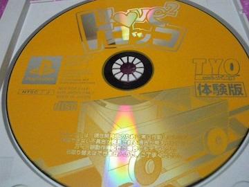 激レア掘PS1 非売品 ラブラブトロッコ体験版