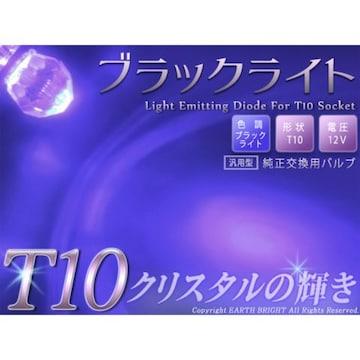 2個☆T10紫ブラックライト クリスタルLED ムーヴ コンテ タント ミラアヴィ コペン MAX