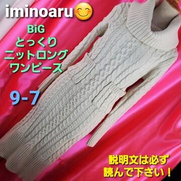 ★487★iminoaru★BiGとっくり!ニットロングワンピース★9-7★