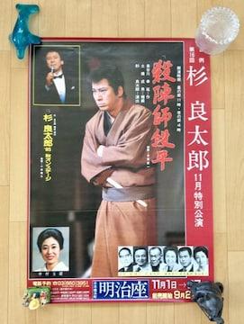 舞台『殺陣師段平』杉良太郎特別公演ポスター!