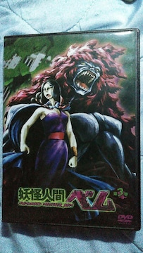 妖怪人間ベム  第3巻 2006年版