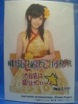 ご当地スペシャル第5弾渋谷メタリックL判1枚2009.1.2/梅田えりか