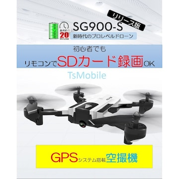 ドローン SG900-S  折りたたみ式    HD 空撮カメラ付