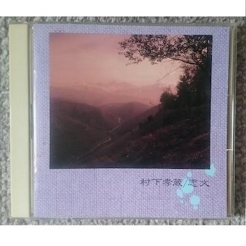 KF  村下孝蔵  恋文