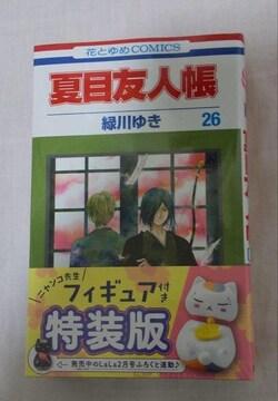 夏目友人帳 ニャンコ先生フィギュア付き特装版 26