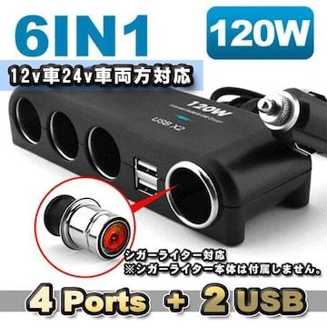 6in1 120w シガーライターソケット4連+USB2ポート【黒】