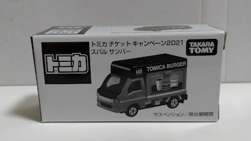 トミカチケットキャンペーン2021・スバルサンバーハンバーガーカー・非売品