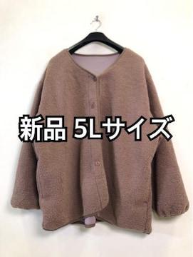 新品☆5L♪もこもこボアジャケット♪ブルゾン☆f240