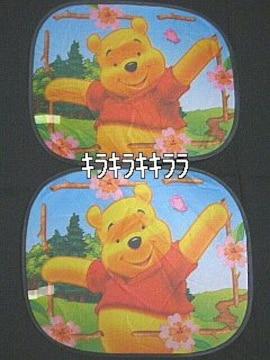 《New》★プーさん�T★サンシェード2枚組セット【吸盤付】
