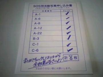 涼宮ハルヒSOS団活動写真ブロマイドセットSランク