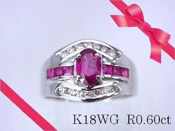 K18WG 0.60ct ルビー ダイヤモンド リング 12号 新品仕上げ済★dot