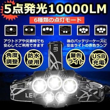 LEDヘッドライト 超高輝度10000ルーメン 防水仕様 5段階点灯