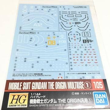 送料無料 ガンダム デカール ORIGIN 1 ガンプラ