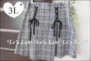 3L*編み上げリボン*ツイードスカート♪大きいサイズ