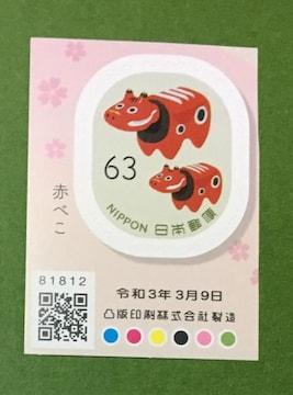 2021 赤べこ★63円切手1枚★シール式・未使用