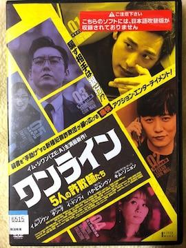 中古DVD☆韓国映画☆ワンライン5人の詐欺師たち☆イム・シワン☆